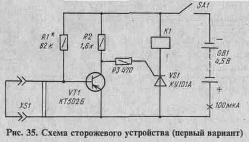 Электромагнитное реле К1